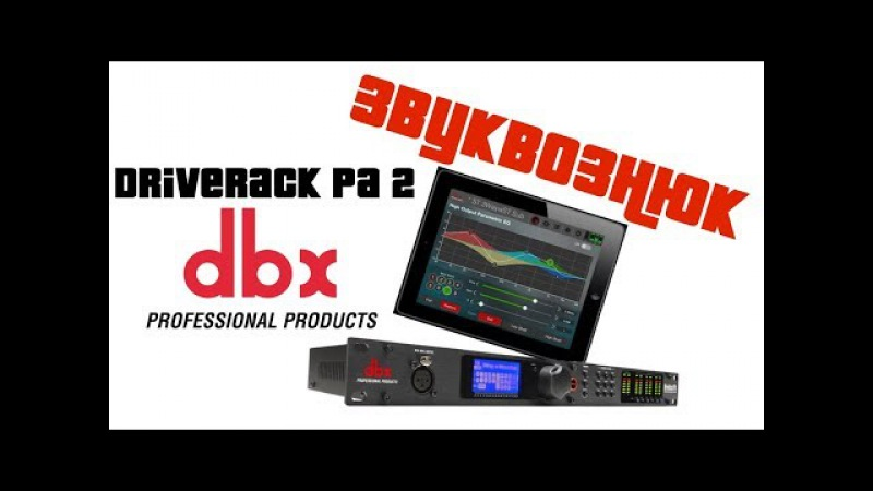 Обзор dbx DriveRack PA2
