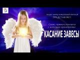 Сеанс прямого контакта с ангелами хранителями КАСАНИЕ ЗАВЕСЫ