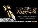 Ислам| 335. - Полезные выводы из хадиса Ибн Аббаса, да будет доволен им Аллах