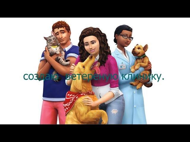 Sims 4.Создаю ветеринарную клинику.(Кошки,собаки)