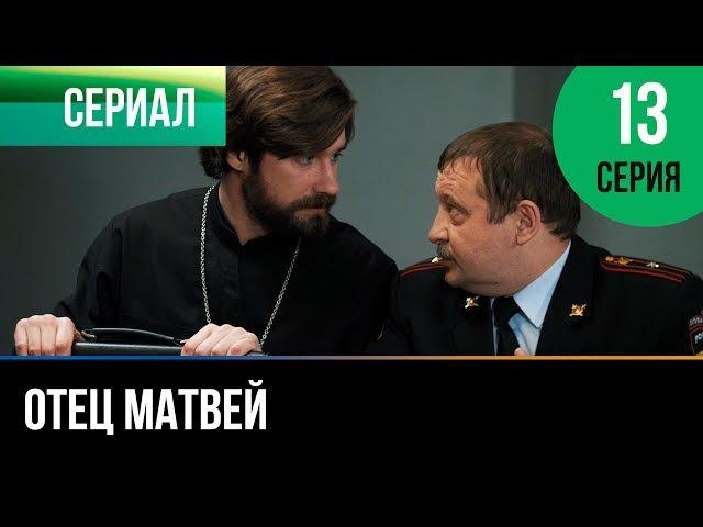 ▶️ Отец Матвей 13 серия - Мелодрама   Фильмы и сериалы - Русские мелодрамы