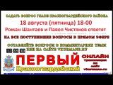 Вопрос руководству! Роман Шантаев и Павел Чистяков ответят на вопросы жителей в ...