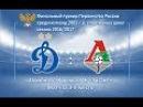 Первенство России среди команд 2002 г.р.. Матч за 3 место. Академия Динамо - Локомотив