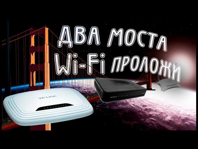 Как создать двойной мост Wi-Fi WDS