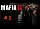 Mafia 2 Закон мерфи ограбление Циркулярка мокрое дело 3