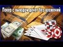 Покер онлайн на реальные деньги с выводом денег без вложений