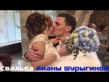 Диана Шурыгина вышла замуж/Свадьба Шурыгиной