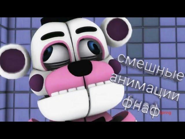 Смешные фнаф анимации 5 night at freddu's