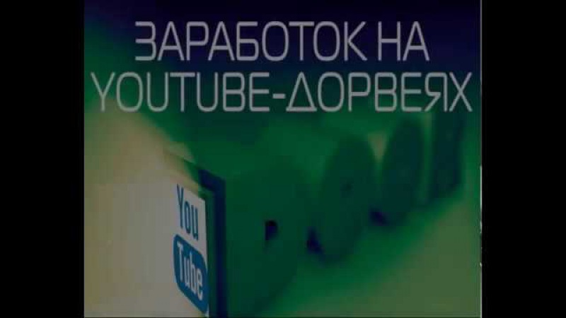 Заработок На YouTube Дорвеях, Кинопоиске, Файлообменнике От 1500 До 3000 Рублей В Сутки (...