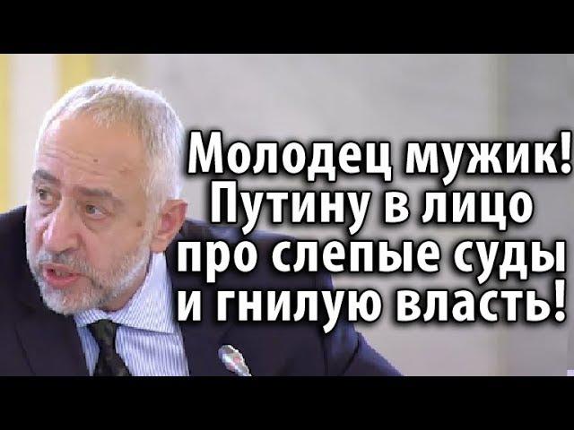 Путин МОЛЧА слушал про СЛЕПОЙ Суд и ГНИЛУЮ Власть от Николай карлович