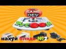 Даун делает игры в игре Game Dev Tycoon №2
