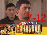 Приключенческий боевик,Фильм СТРАНСТВИЯ СИНДБАДА,серии 7-12,увлекательный про се...
