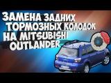 Замена Задних Тормозных Колодок на Mitsubishi Outlander
