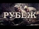 ФИЛЬМ РУБЕЖ военные фильмы НОВИНКА Русские фильмы 2016