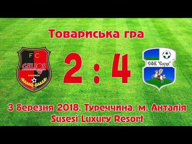 ТМ. Геліос - Слуцьк Білорусь - 24