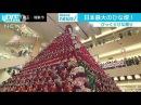 堂々の31段に1831のお雛様 雛人形の里恒例イベント(18/03/02)