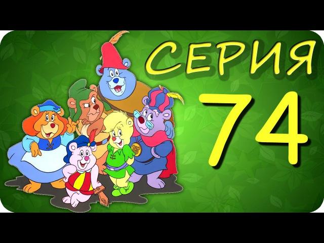 Мишки Гамми 74 серия Невероятное приключение Подлизы мультфильм