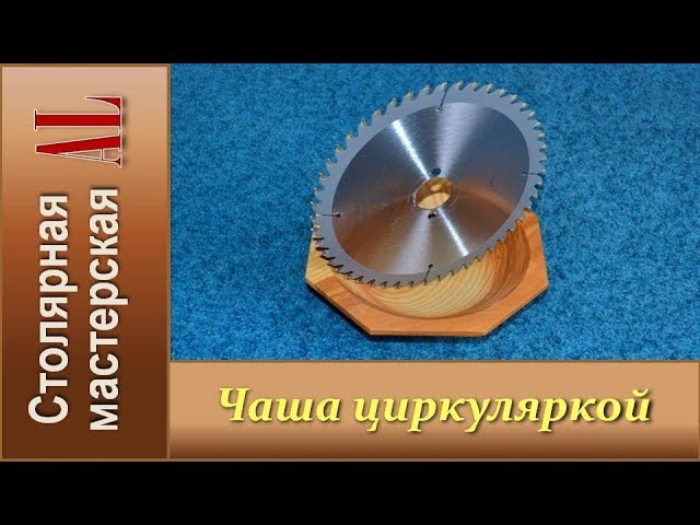 Как сделать чашу на циркулярной пиле. A circular saw make a bowl
