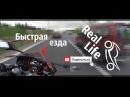 Живём Лишь Раз_Быстрая езда в трафике на мотоцикле (RealLife)