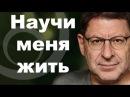 Михаил Лабковский - Научи меня жить. Что значит - ЛЮБИТЬ СЕБЯ