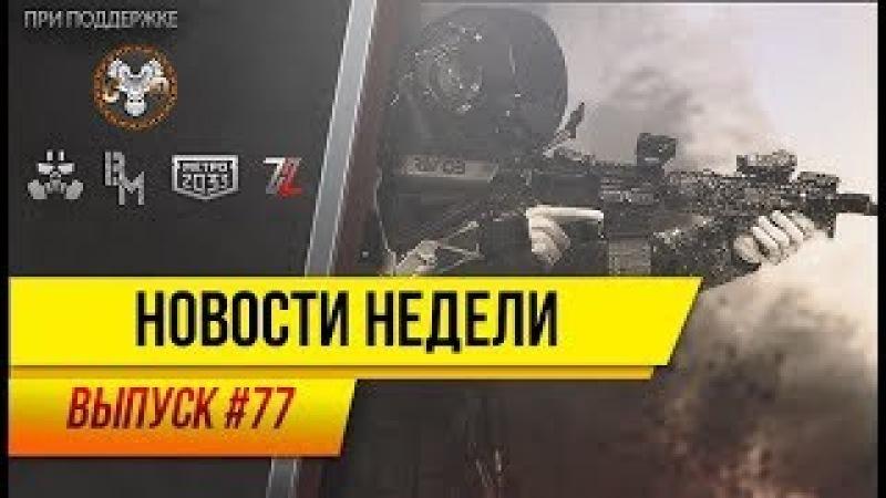 Новости Недели. Выпуск №77 | Метро 2033 VK