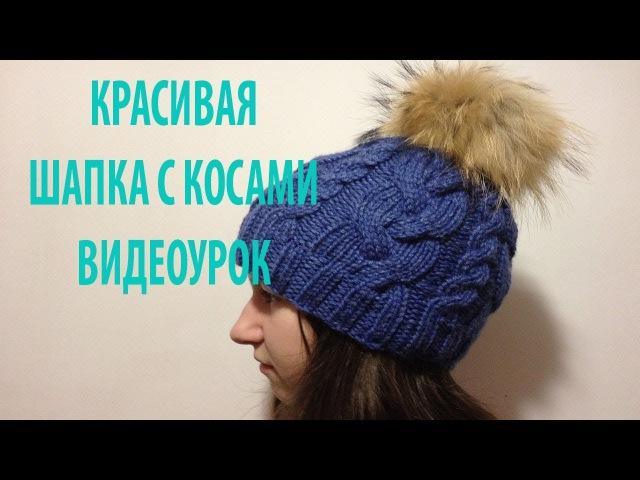 Очень красивая шапка с косами(аранами) без шва видеоурок