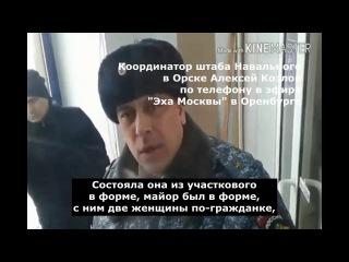 Координатор штаба Навального в Орске рассказывает об том, как в штаб приходили с...