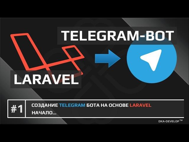 Laravel как создать Telegram бота | Ларавел телеграм бот | Laravel 5.6 | 5.x - 1