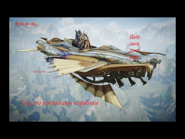 AIR, Ascent Infinite Realm гайд по летающим кораблям! Airships guide! (eng subs)