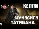 Nioh - Прохождение на русском. Часть 9