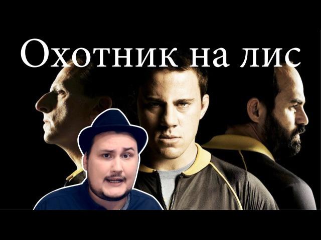 Блогер GConstr заценил ОВПН Охотник на лис От SokoL off TV