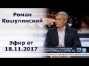 Роман Кошулинский экс заместитель главы ВР гость 112 Украина 18 11 2017