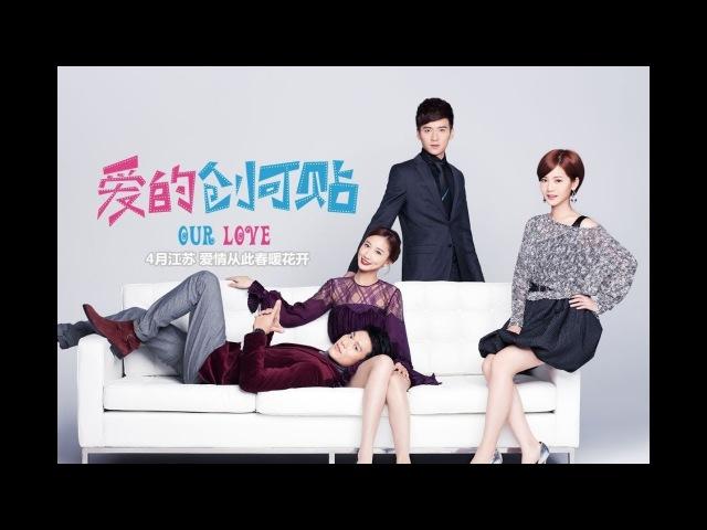 Our Love Capitulo 24 Sub Español, Eng Sub