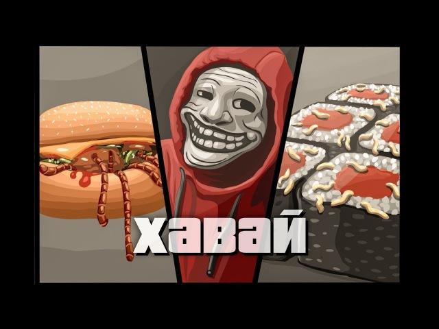 LACOBRA - ХАВАЙ (Премьера клипа 2017)