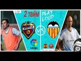 Amateur league КБР| Ла Лига. 13 тур. Леванте - Валенсия. 2 тайм.