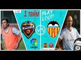 Amateur league КБР| Ла Лига. 13 тур. Леванте - Валенсия. 1 тайм.
