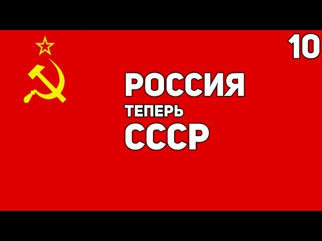 Europa Universalis IV ETRus - РОССИЯ теперь СССР - №10