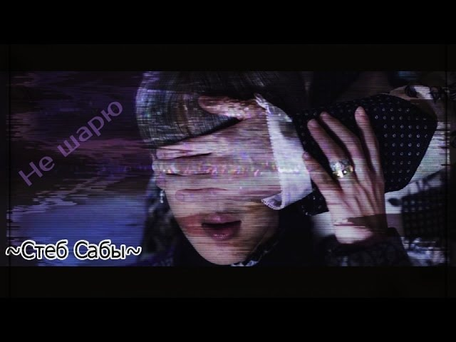 BTS - Blood Sweat Tears 【Стеб Сабы】- lll НЕ ШАРЮ lll (Short ver.)