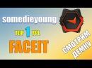 СМОТРИМ ДЕМКУ ТОП 1 FACEIT FPL | somedieyoung