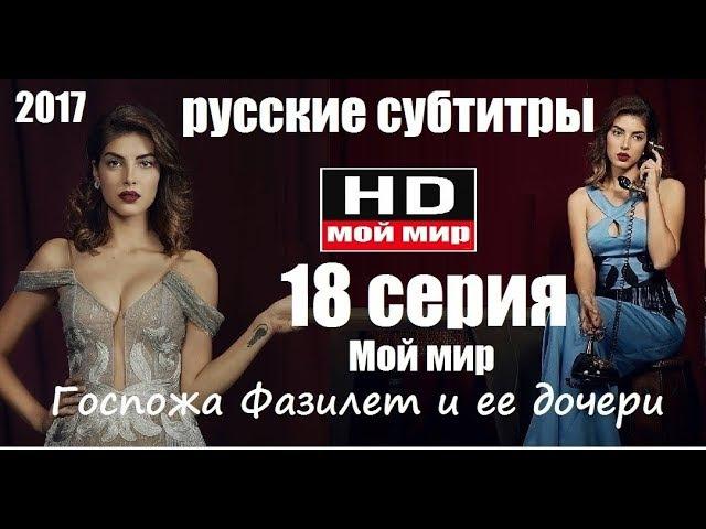 Госпожа Фазилет и ее дочери 18 серия РУССКИЕ СУБТИТРЫ.