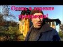 Жизнь в деревне Готовимся к зиме Мелкие работы - видео с YouTube-канала Деревенский Горожанин