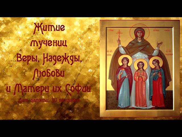Житие мучениц Веры, Надежды, Любови и Матери их Софии