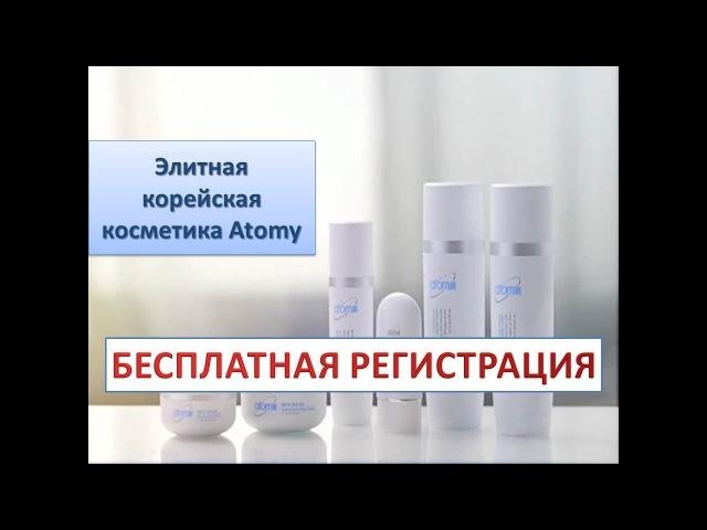 Маркетинг-план Atomy