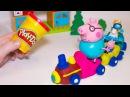 Поезд из Play-doh для семьи свинки Пеппы и Смурфиков