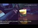 Mrcuria Justin cover - вокалоиды Стих раскаяния
