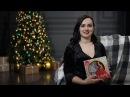 Встречайте праздничный обзор каталога Oriflame №17 В этом выпуске мы решили рассказать вам как создать роскошный новогодний образ используя нашу продукцию и аксессуары
