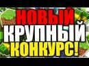 НОВЫЙ КРУПНЫЙ КОНКУРС НА 50 ДОРОГИХ ПРИЗОВ! 3000 РУБЛЕЙ, КЛЮЧ МАЙНКРАФТ И МНОГОЕ ДРУГОЕ!