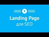 Идеальная посадочная страница (landing page). Выступление Евгения Новикова