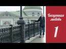 Лучшие видео youtube на сайте main Бесценная любовь 1 серия 1 сезон Сериал 2013 HD МАРС МЕДИА ©