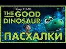 Пасхалки в мультфильме Хороший динозавр / The Good Dinosaur Easter Eggs